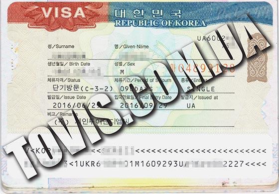 Пример оформленой виз в Южную Корею