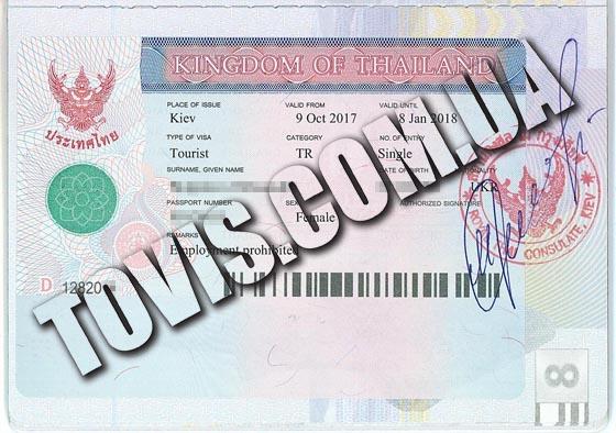 Пример однократной визы в Таиланд